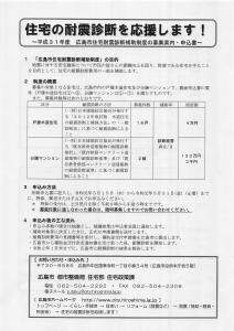 平成31年度 広島市住宅耐震診断補助制度の募集案内