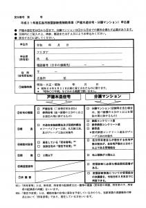 平成31年度 広島市住宅耐震診断補助制度の申込書